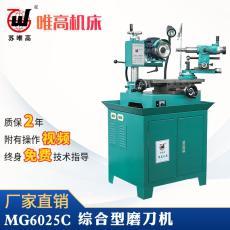 MG6025B綜合磨刀機