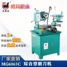 綜合型磨刀機MG6065C