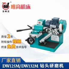 鉆頭研磨機DW132M