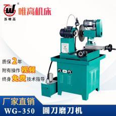圓刀機WG-350