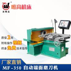自動端面磨刀機 MF-350