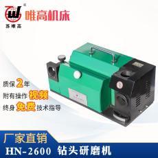 HN-1300鉆頭研磨機