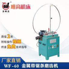 金属带锯条自动磨齿机WF-60