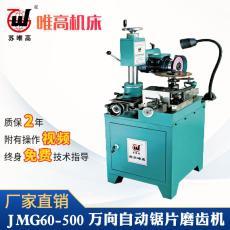 万向自动锯片磨齿机 JMG60-500