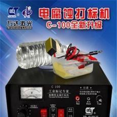 供應電腐蝕打標機,金屬表面打碼機 金屬表面印碼機