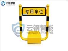 遙控車位鎖_U型遙控車位鎖_防撞車位鎖