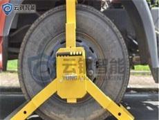 大三叉車輪鎖汽車輪胎鎖車器泥頭車