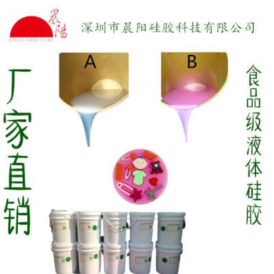 厂家直销食品级翻糖模具硅胶 1比1环保型