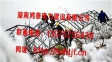 湖南鴻泰電力建設有限公司,湖南電力專業建設工程承包企業