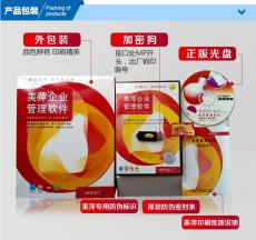 美萍圖書館系統提供圖書借閱管理軟件