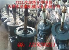YCCL90S-8-0.37KW冷却塔电机