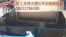 供應大理石平臺平板 00級精度濟南青黑色大理石測試平臺生產廠家