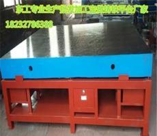 專業定做鉗工檢驗平臺工作臺 重型模具鑄鐵平板廠家