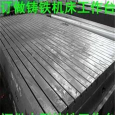 宁波铸铁测量平台铸铁钳工工作台铸铁T型槽工作台1000/1200订做铝型材长条工