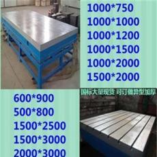 宁波铸铁平板铸铁工作台铸铁焊接平台铸铁T型槽工作台铸铁钳工工作台订做异型机床工作