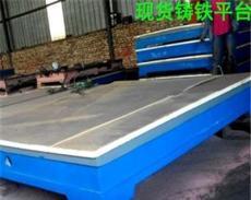 安徽铸铁焊接平台铸铁工作台铸铁平板铸铁T型槽工作台铸铁测量平台1500/2000
