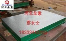 鑄鐵鉗工裝配平板/鉗工裝配平板廠家直銷生產河北全意