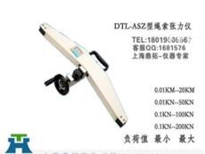 柳州吊索拉力张力测试仪,2T吊索拉力检测仪