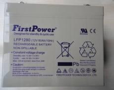 一电蓄电池FP205正品