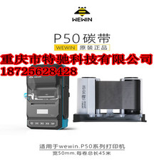 wewin手持式标签机P50A-2N碳带RP50-5045