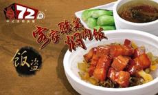 在上海開一家72街店需要多少錢