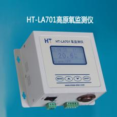 HT-LA701高原賓館氧監測儀