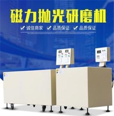 芜湖精密五金冲压件加工去毛刺抛光机 磁力研磨机实力厂家