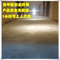 木地板耐磨基層找平自流平水泥施工