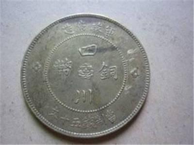 四川铜币民国上门交易正规的公司