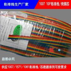 供應1571彩排線7芯鍍錫銅線10P彩排線廠家