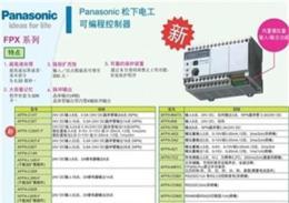 供应松下PLC编程器系列-FPG-C32T2H