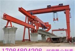 湖南邵陽輪胎式提梁機鐵山起重機廠家