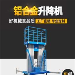 高密液压升降机 移动式升降平台 铝合金式高空作业平台