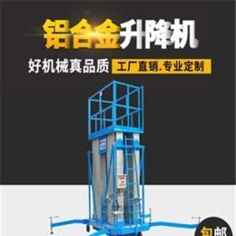 界首液壓升降機 鋁合金式升降平臺 輕便型高空作業平臺