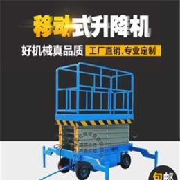 菏澤液壓升降機 移動式升降平臺 4-18米高空作業平臺