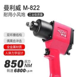 气动小风炮重型气动扳手汽修用曼利威气扳机工业级