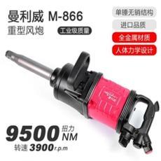 重型风炮套筒3/4寸气动扳手价格大风炮品牌图片风炮型号汽修