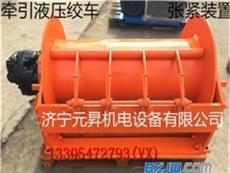 15吨液压卷扬机大型 山东元昇液压绞盘生产厂家