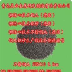 青島美爾金屬長年供應QM核心技術(德國)不銹鋼丸品質不凡