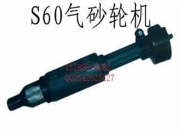供应S60气砂轮机 山东S60砂轮机厂家