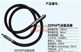 振动棒型号,佳信振动棒,混凝土振动棒,ZDP58气动振动棒  ,气动振动棒