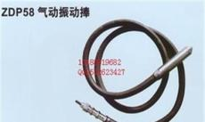 佳信振动棒,混凝土振动棒,ZDP58气动振动棒  ,气动振动棒