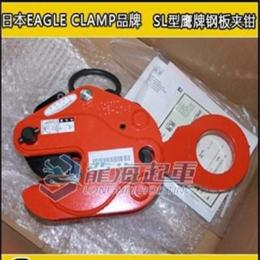 SL-7鷹牌豎吊鋼板鉗,日本進口鋼板吊裝工具現貨