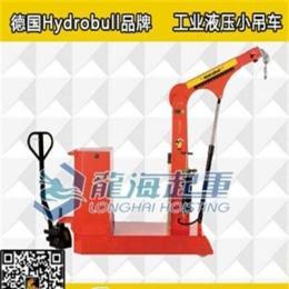 HB300GKN德國工業液壓小吊車,化工用工業液壓小吊車