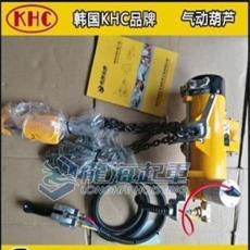KA3S-300氣動葫蘆,韓國KHC品牌,保質一年