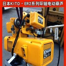 原装日本KITO鬼头 ER2-025S环链电动葫芦