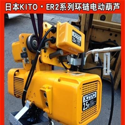原裝日本KITO鬼頭 ER2-025S環鏈電動葫蘆
