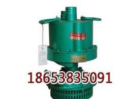 FQW|FWQB|QYW|BQF矿用风动排污排沙潜水泵