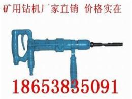 QCZ-1气动冲击钻厂家