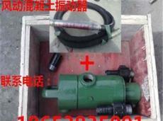 气动振动棒FRZ-50风动振动器